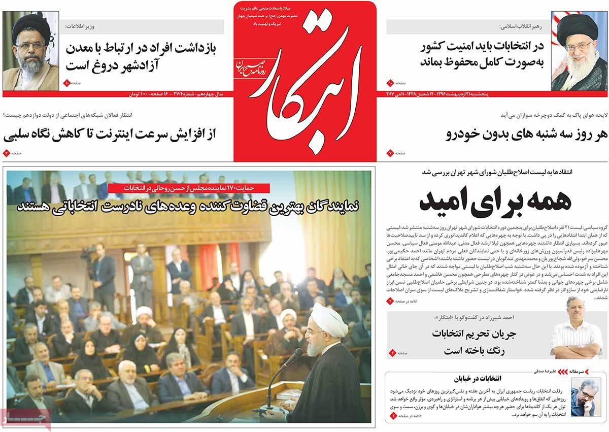 A Look at Iranian Newspaper Front Pages on May 11 - ebtekar