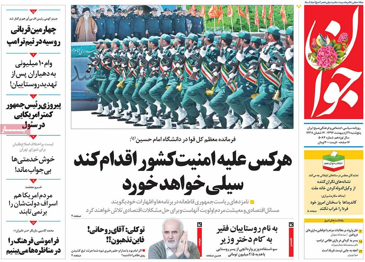 A Look at Iranian Newspaper Front Pages on May 11 - javan