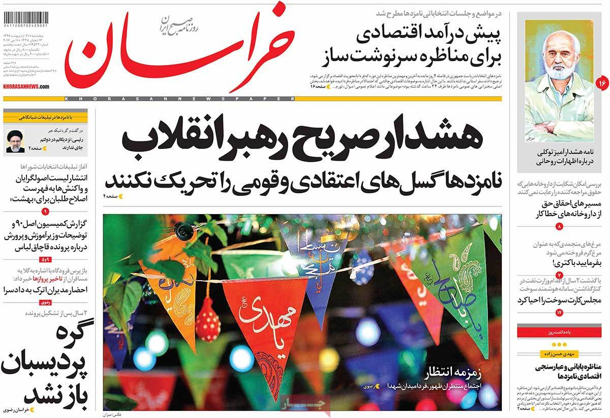 A Look at Iranian Newspaper Front Pages on May 11 - khorasan
