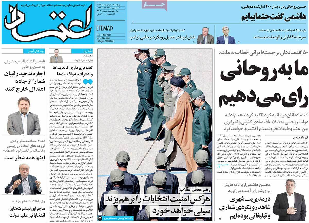 A Look at Iranian Newspaper Front Pages on May 11 - etemad