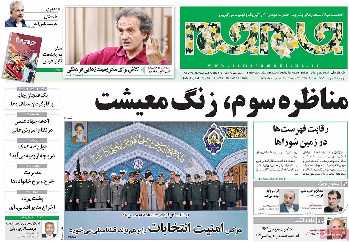 A Look at Iranian Newspaper Front Pages on May 11 - jamejam