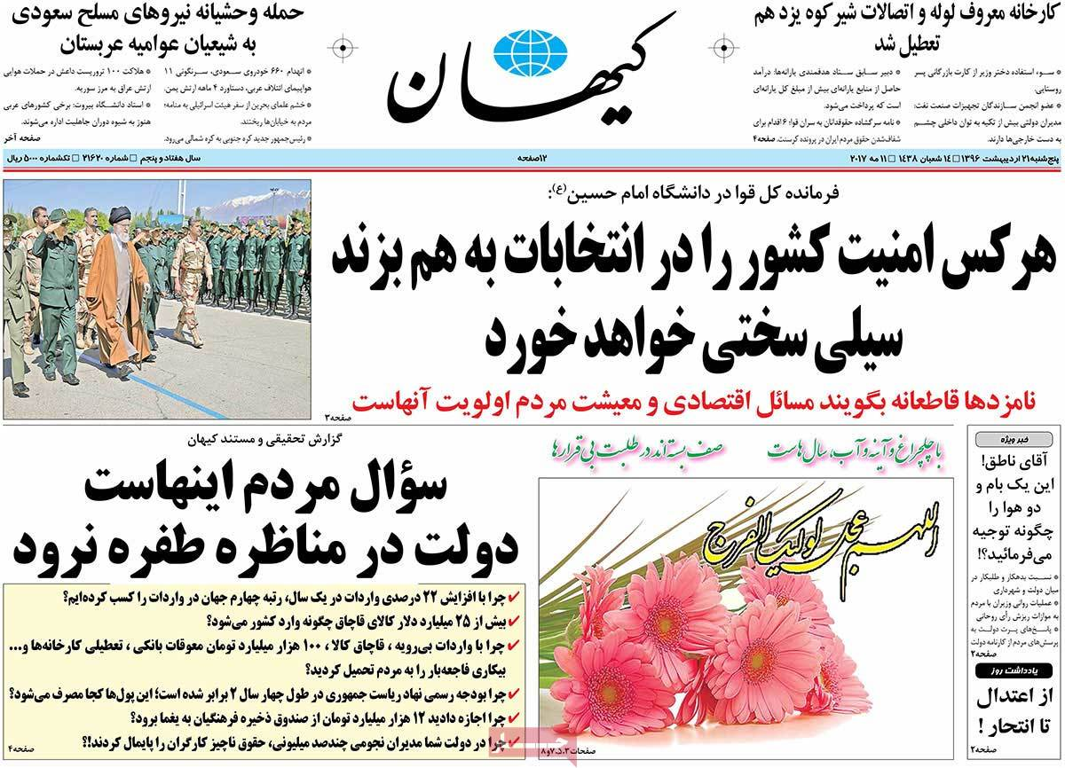 A Look at Iranian Newspaper Front Pages on May 11 - keyhan