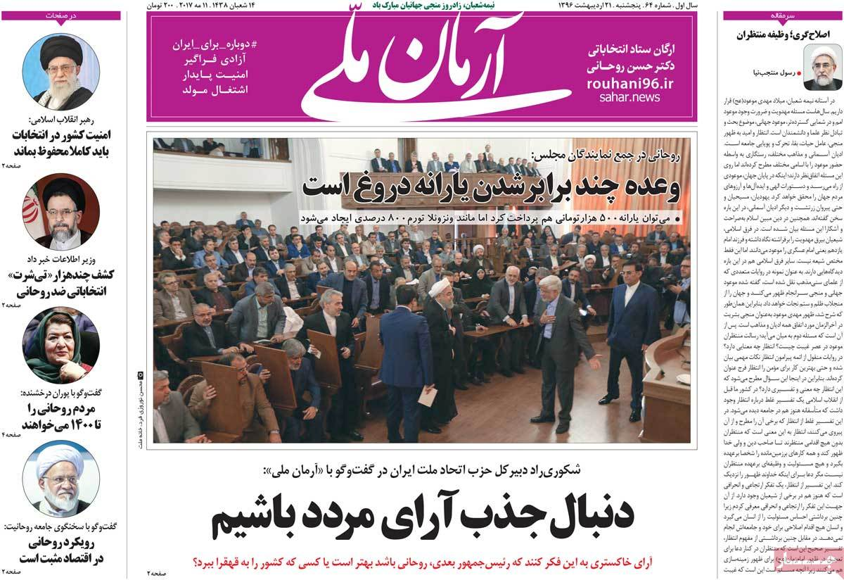 A Look at Iranian Newspaper Front Pages on May 11 - arman meli