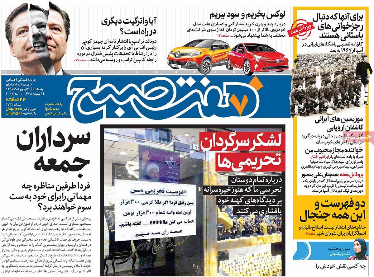 A Look at Iranian Newspaper Front Pages on May 11 - hafte sobh