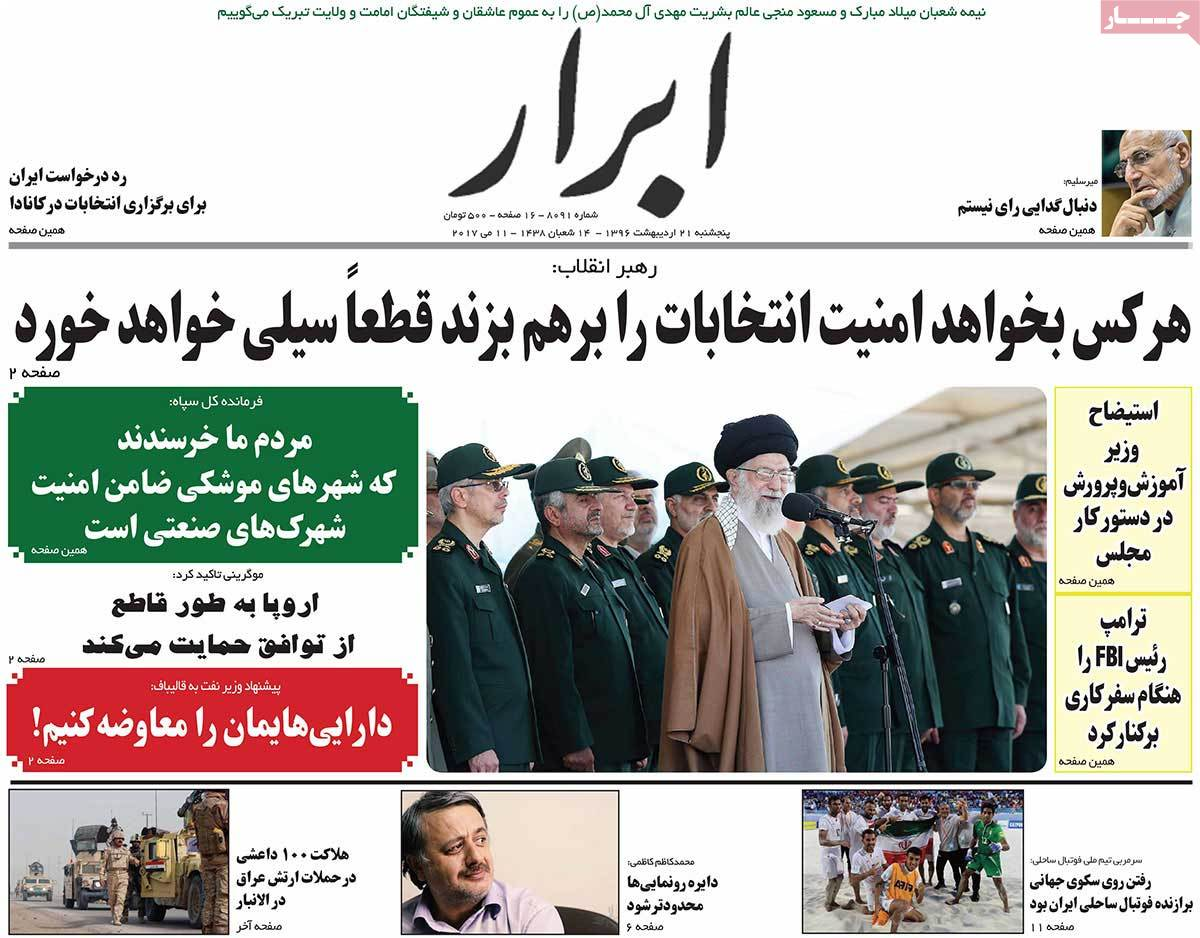 A Look at Iranian Newspaper Front Pages on May 11 - abrar