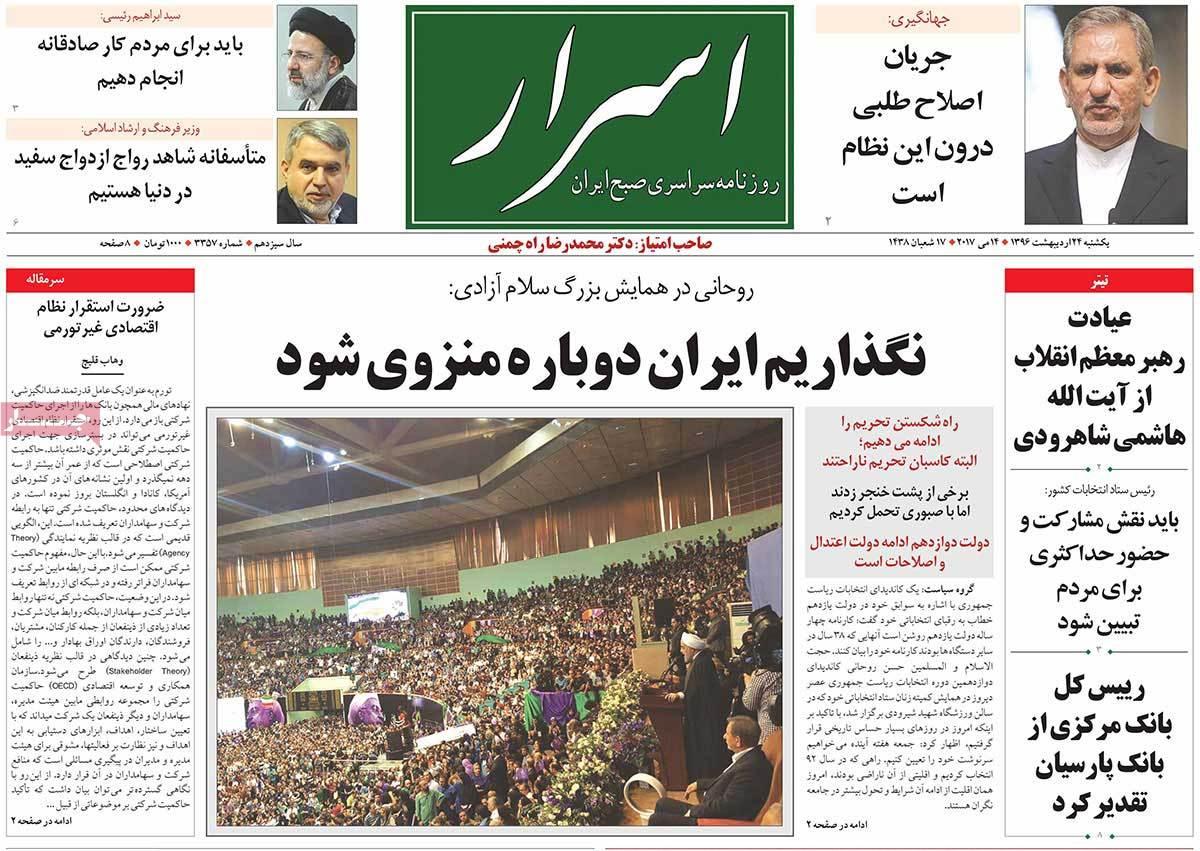 ابرز عناوين صحف ايران، الأحد 14 أيار / مايو 2017 - اسرار
