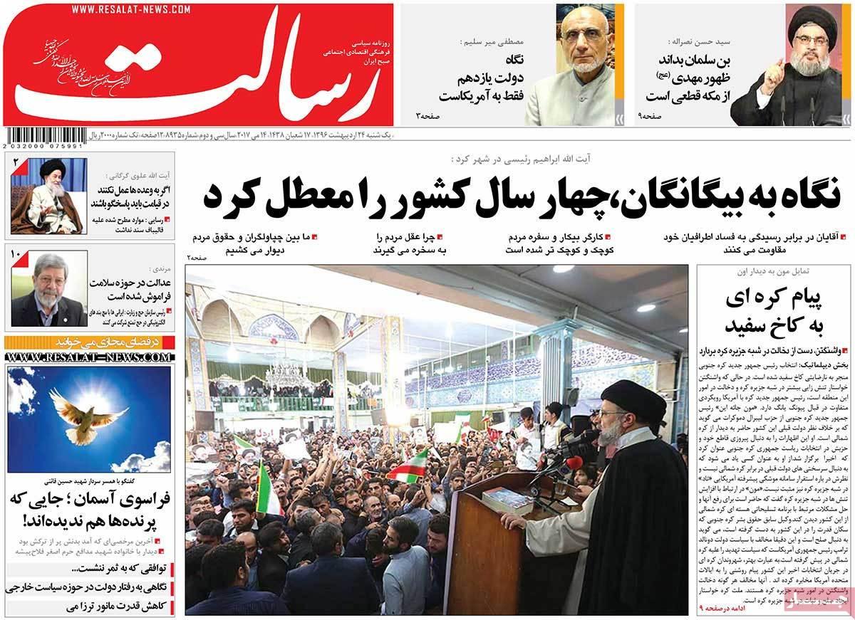 ابرز عناوين صحف ايران، الأحد 14 أيار / مايو 2017 - رسالت