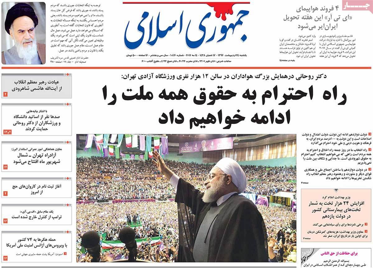 ابرز عناوين صحف ايران، الأحد 14 أيار / مايو 2017 - جمهوری