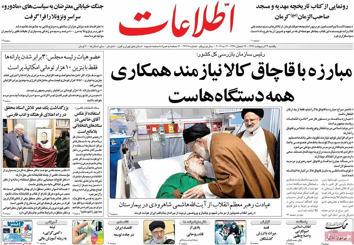 ابرز عناوين صحف ايران، الأحد 14 أيار / مايو 2017- اطلاعات
