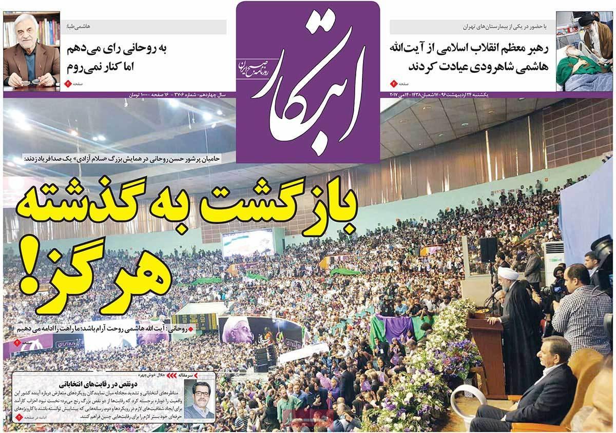 ابرز عناوين صحف ايران، الأحد 14 أيار / مايو 2017 - ابتکار