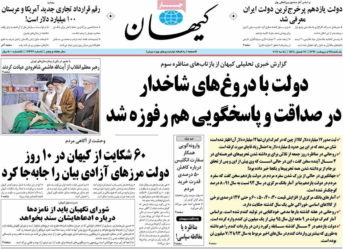 ابرز عناوين صحف ايران، الأحد 14 أيار / مايو 2017  - کیهان