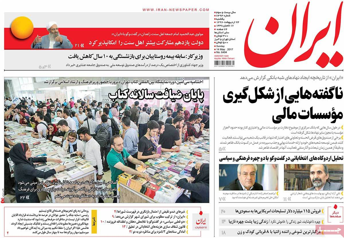 iran paper Iran front page: latest news and views from iran and the world iran news: politics-business-society-culture-tourism.