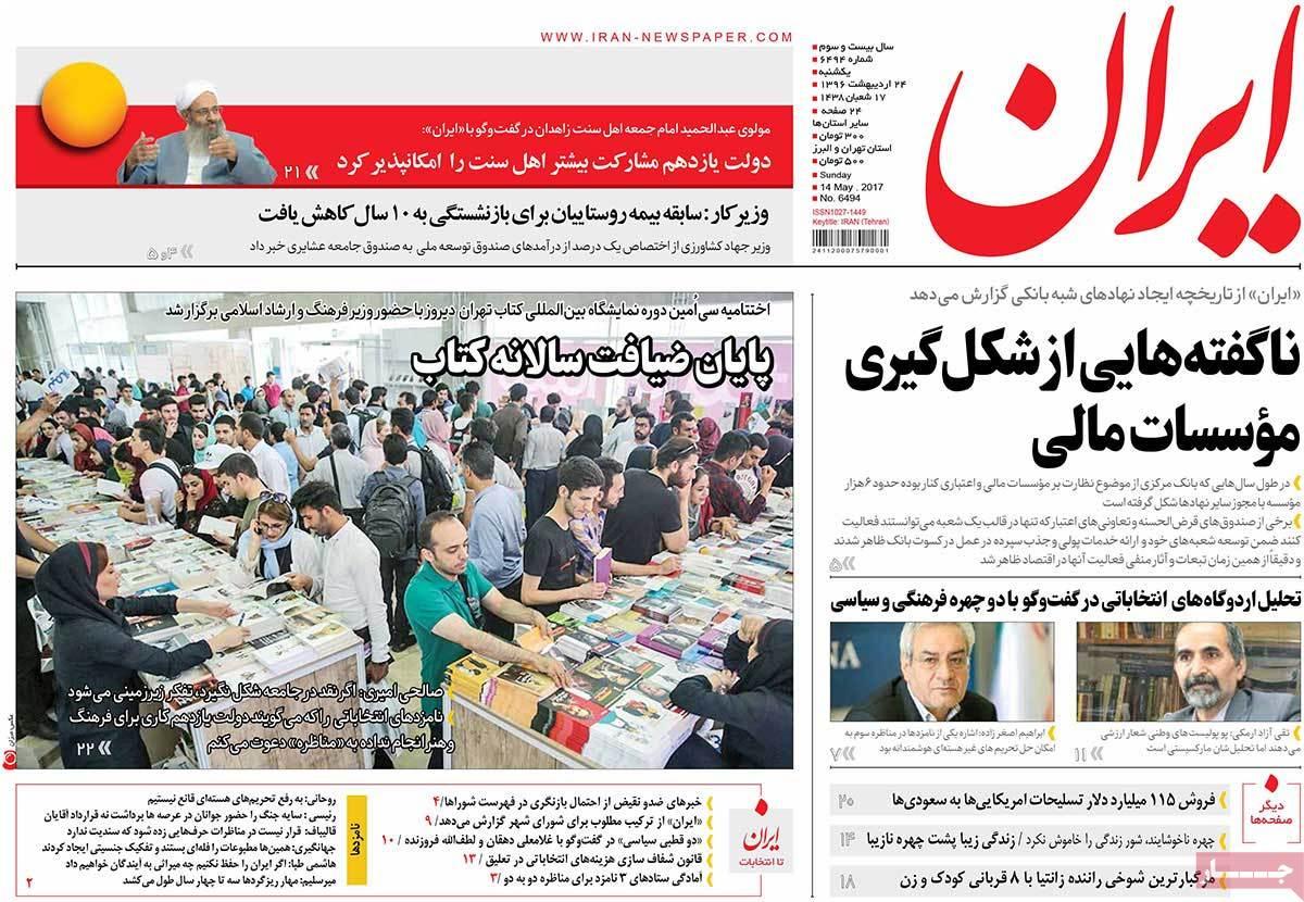 ابرز عناوين صحف ايران، الأحد 14 أيار / مايو 2017 - ایران