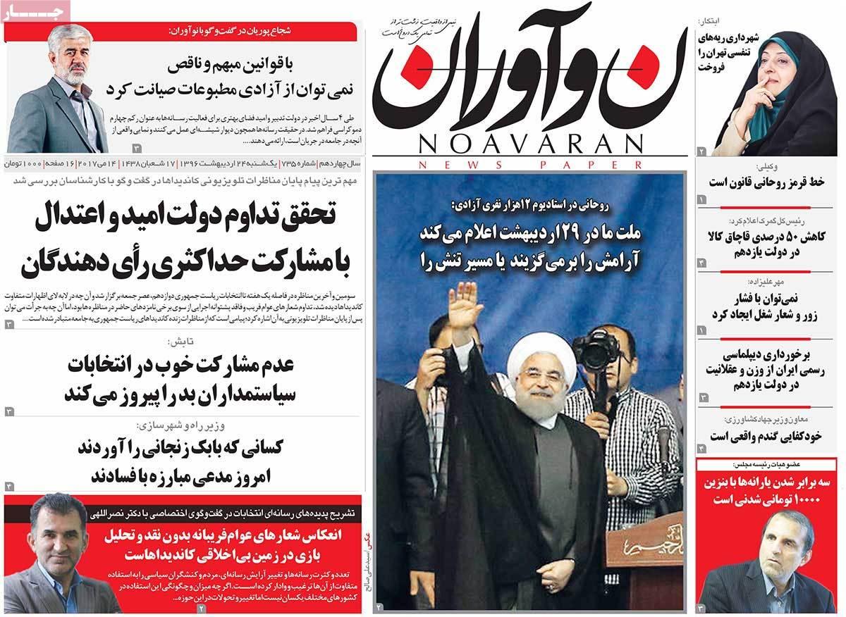 ابرز عناوين صحف ايران، الأحد 14 أيار / مايو 2017 - نواوران