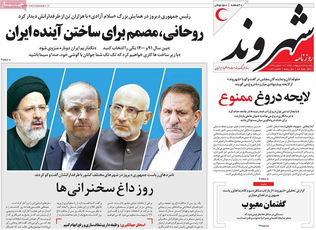 ابرز عناوين صحف ايران، الأحد 14 أيار / مايو 2017 - شهروند