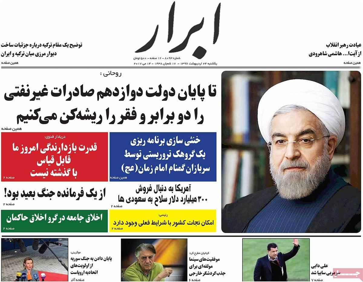ابرز عناوين صحف ايران، الأحد 14 أيار / مايو 2017 - ابرار