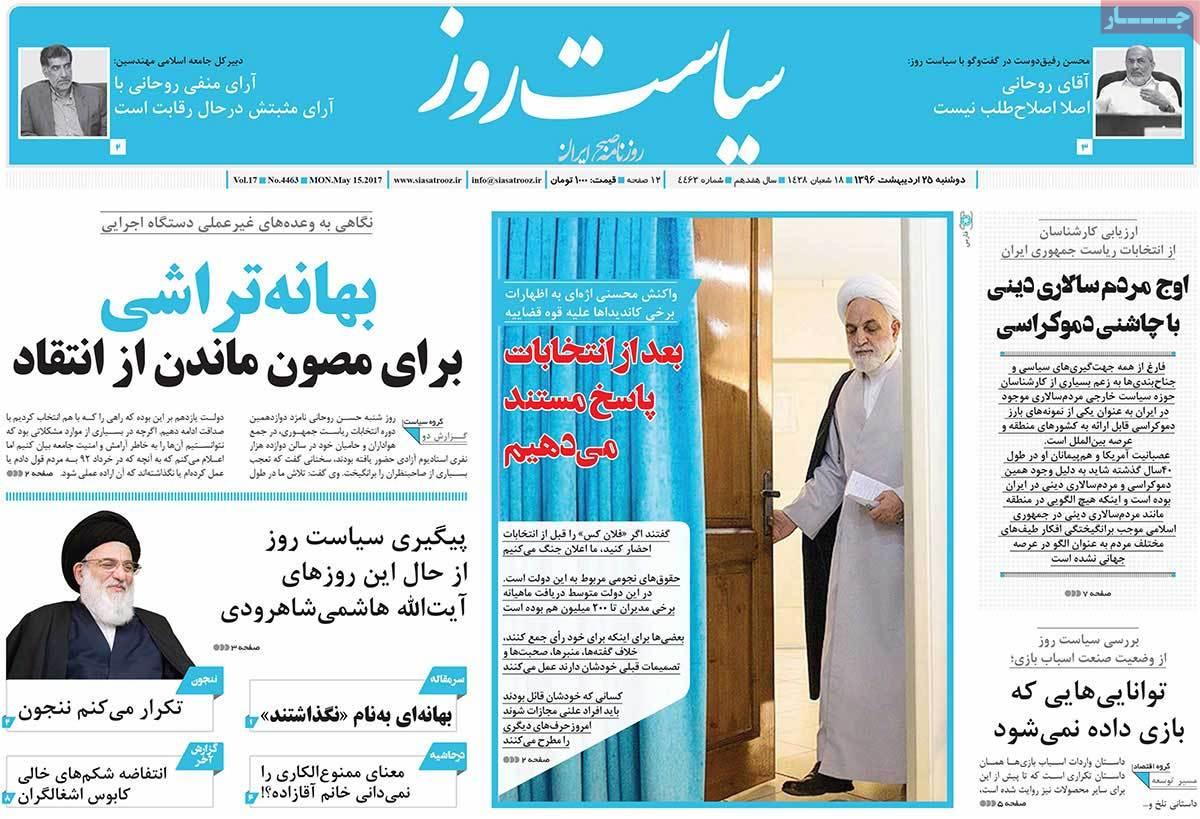 ابرز عناوين صحف ايران ، الاثنين 15 أيار / مايو 2017 - سیاست روز