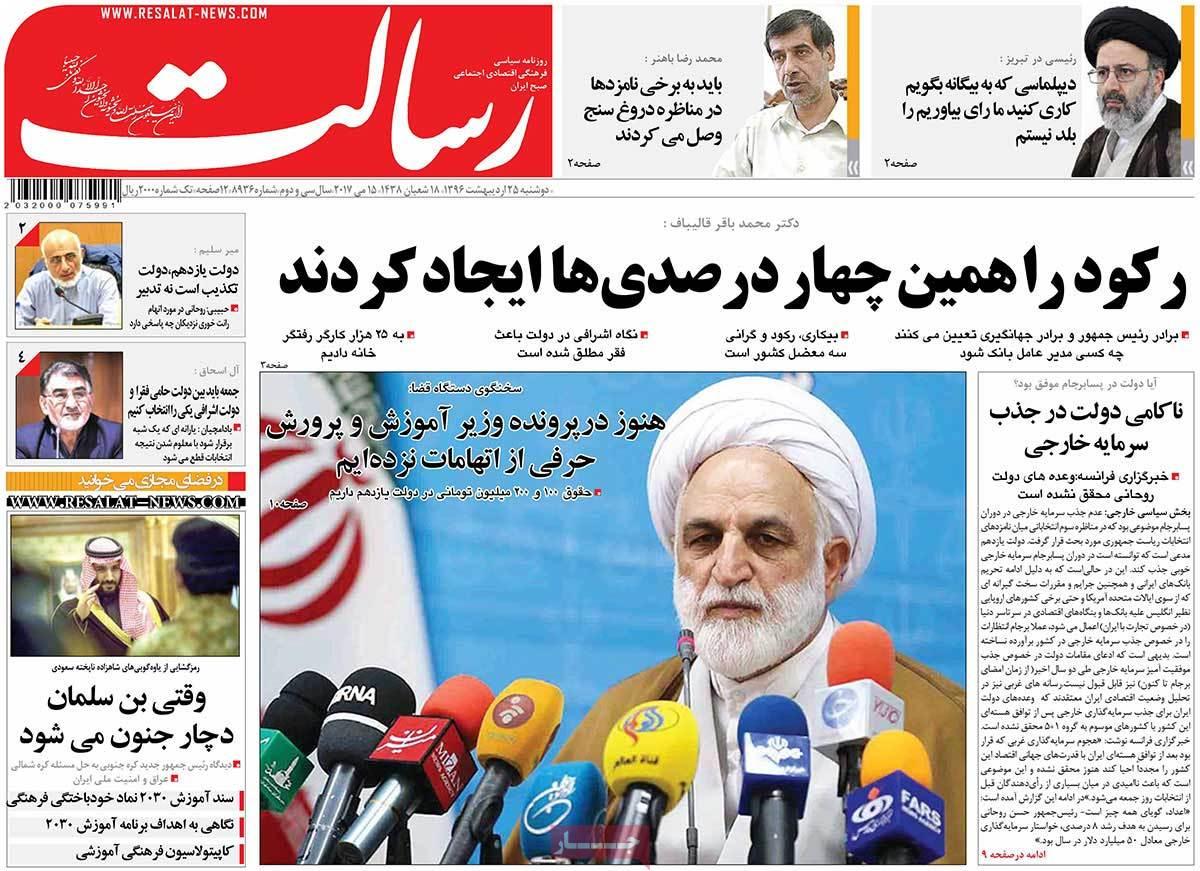 ابرز عناوين صحف ايران ، الاثنين 15 أيار / مايو 2017 - رسالت
