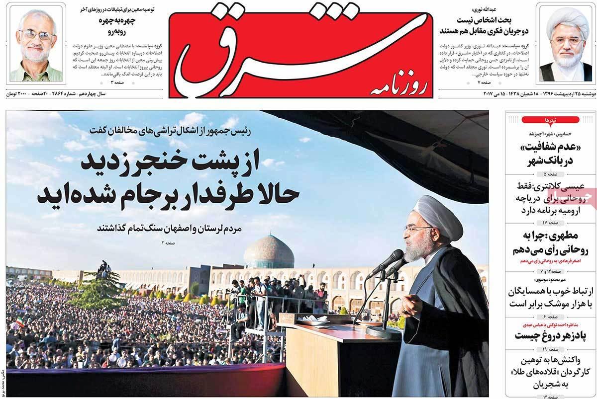 ابرز عناوين صحف ايران ، الاثنين 15 أيار / مايو 2017 - شرق