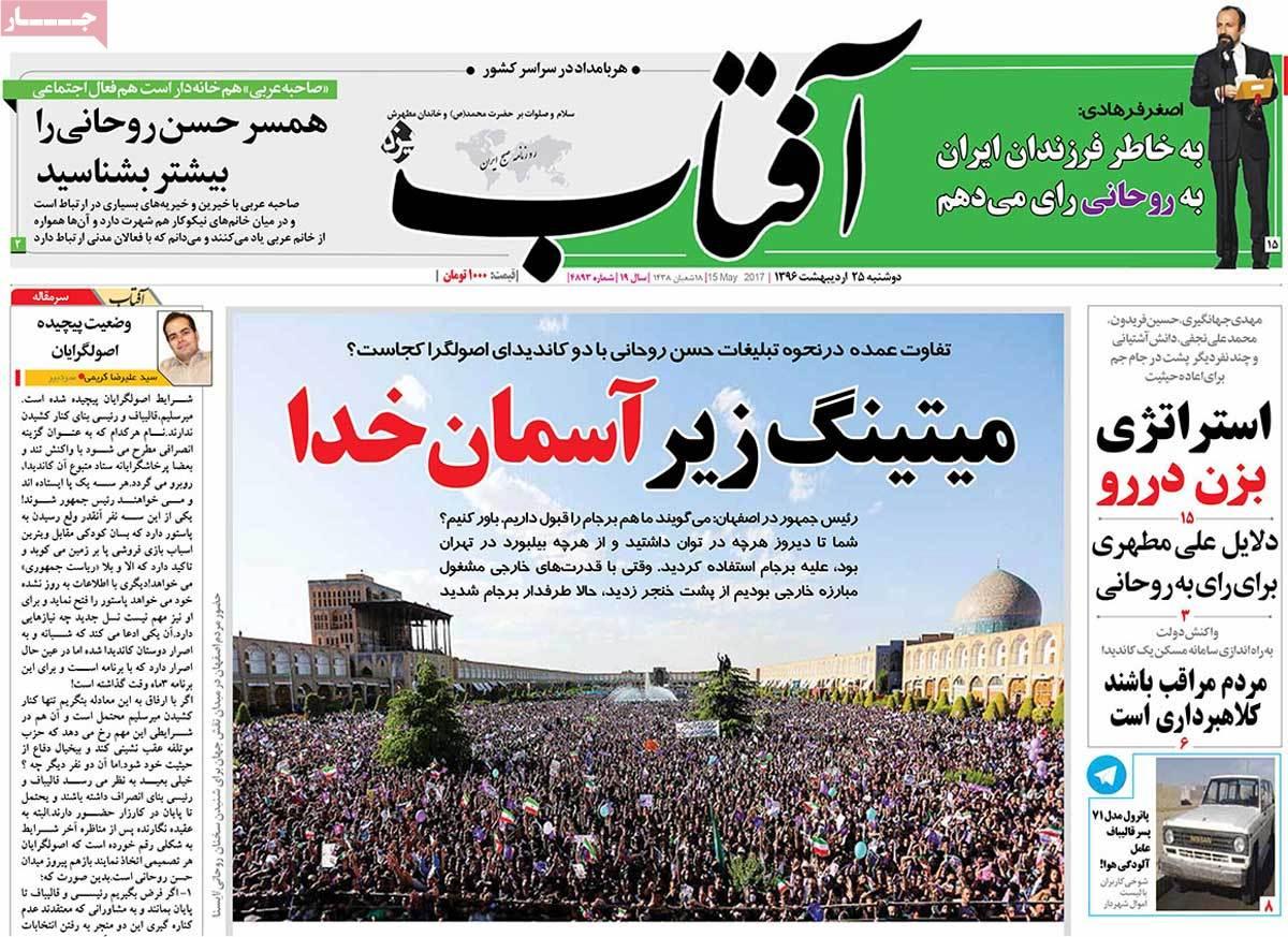 ابرز عناوين صحف ايران ، الاثنين 15 أيار / مايو 2017 - افتاب