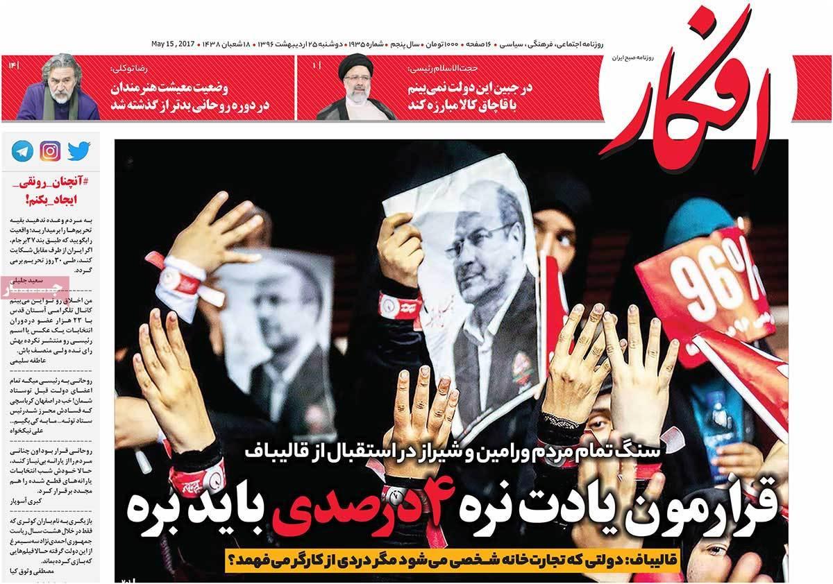 ابرز عناوين صحف ايران ، الاثنين 15 أيار / مايو 2017 - افکار