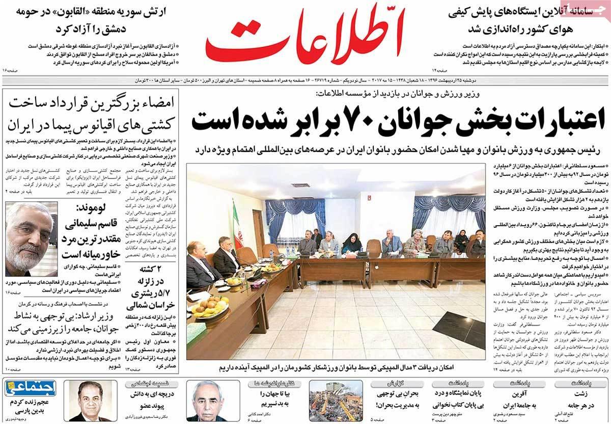 ابرز عناوين صحف ايران ، الاثنين 15 أيار / مايو 2017 - اطلاعات