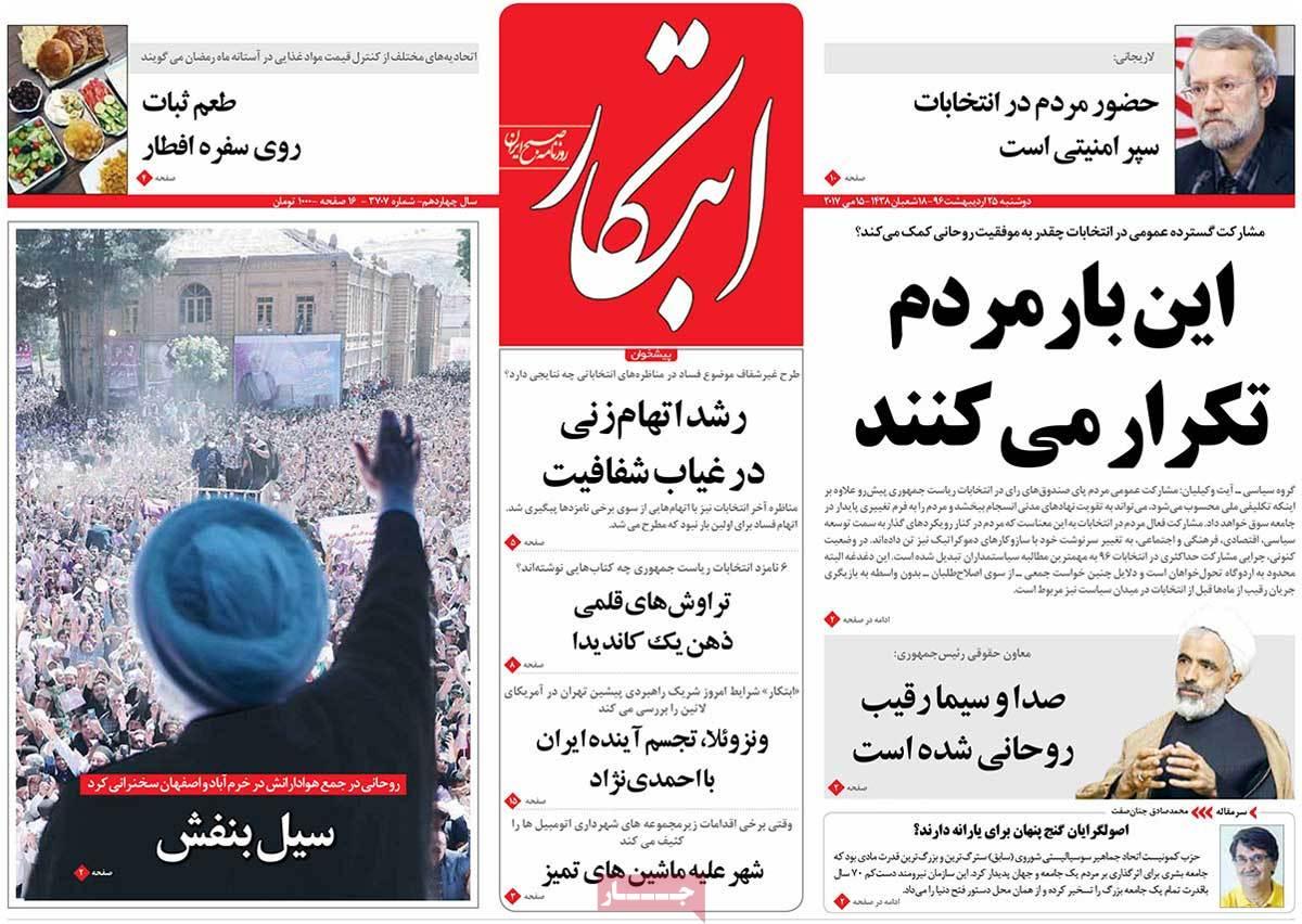 ابرز عناوين صحف ايران ، الاثنين 15 أيار / مايو 2017 - ابتکار