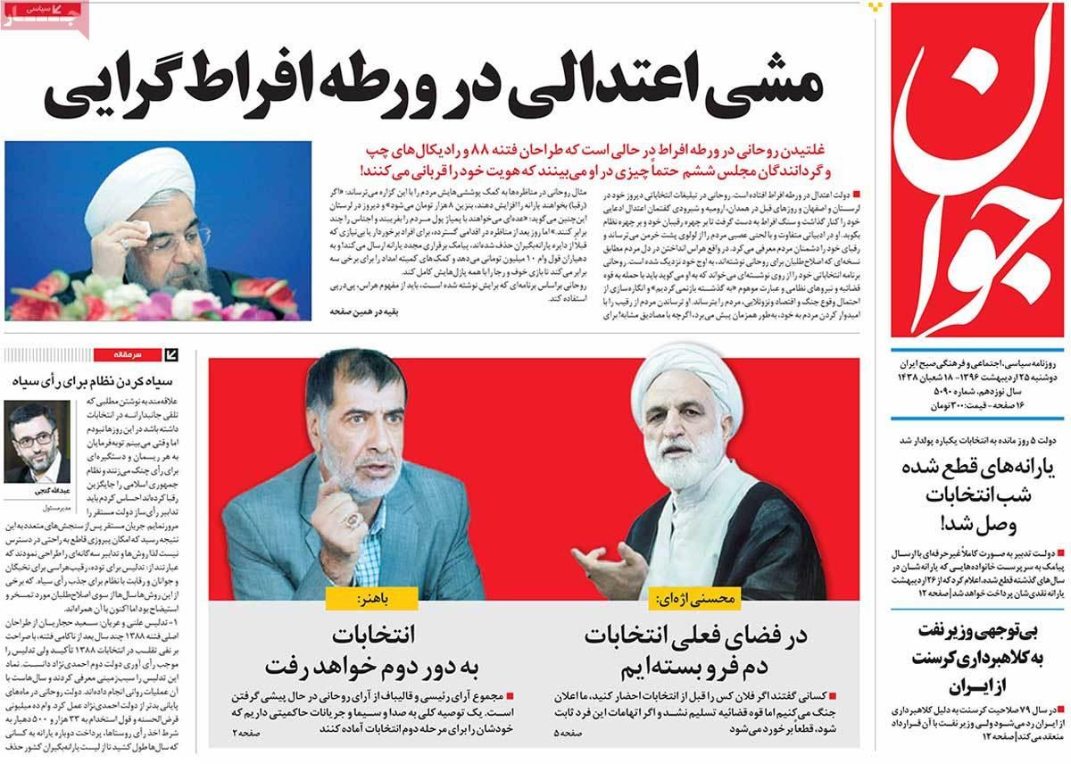 عناوين صحف ايران ، الاثنين 15 أيار / مايو 2017 - جوان