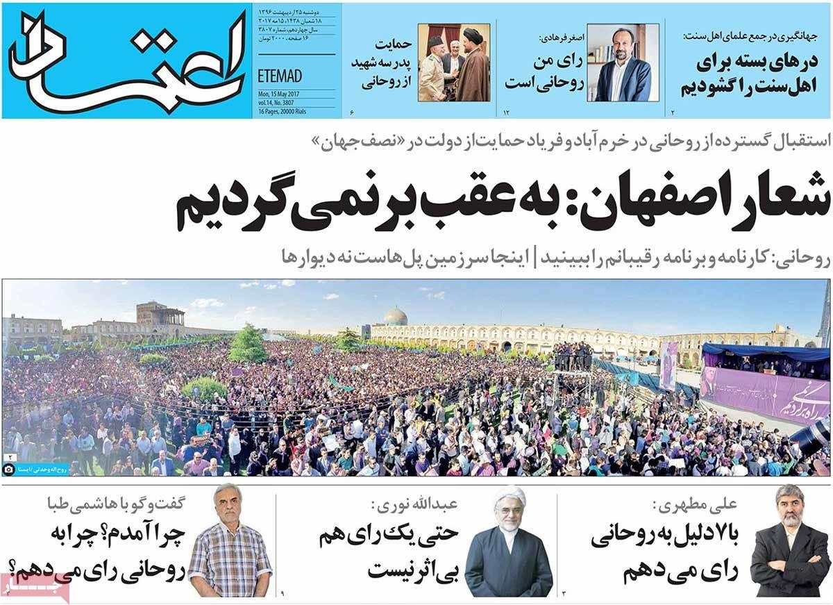 ابرز عناوين صحف ايران ، الاثنين 15 أيار / مايو 2017 - اعتماد