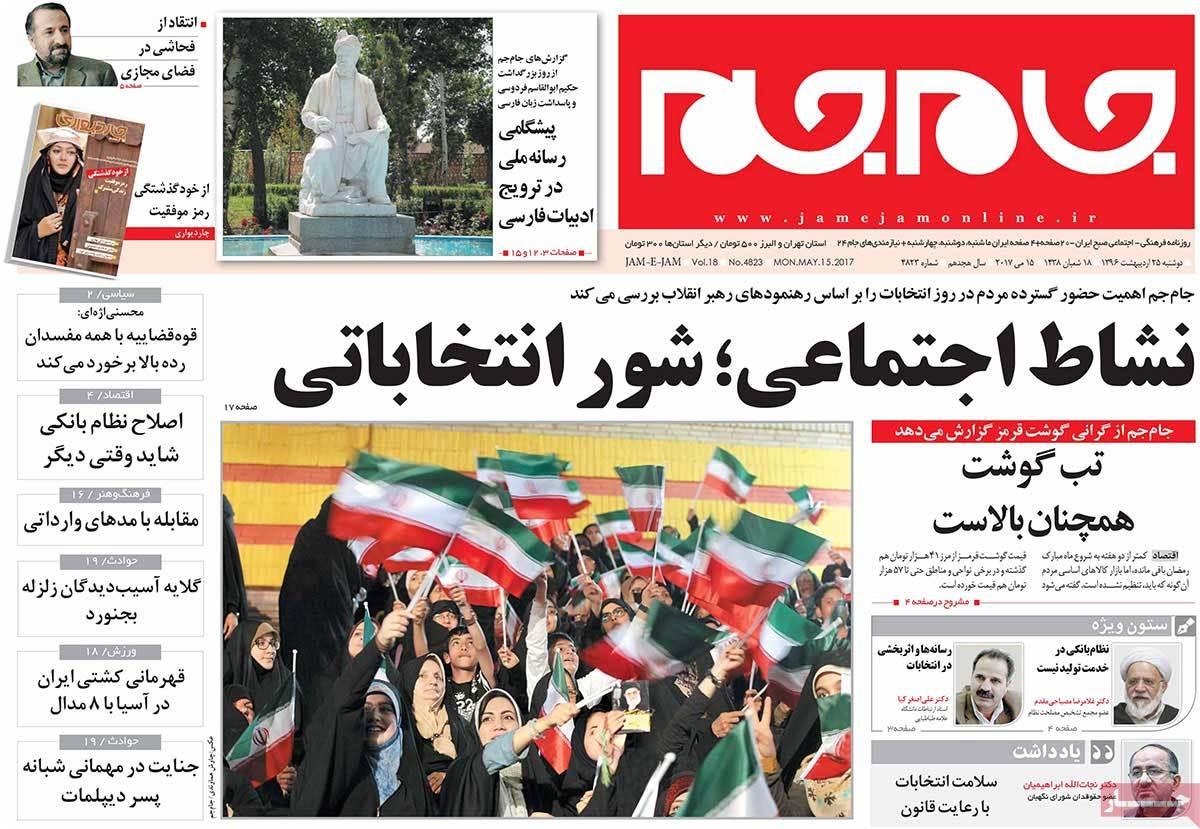 ابرز عناوين صحف ايران ، الاثنين 15 أيار / مايو 2017 - جام جم
