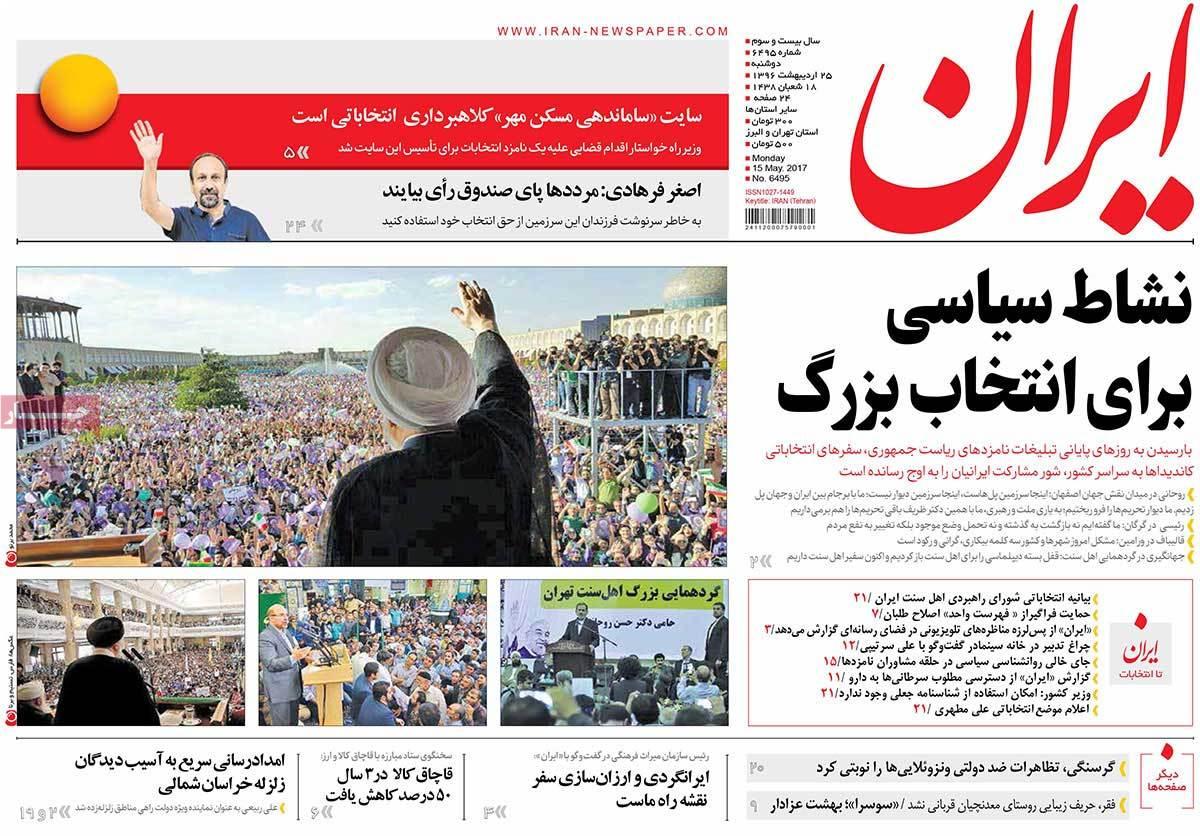 ابرز عناوين صحف ايران ، الاثنين 15 أيار / مايو 2017 - ایران