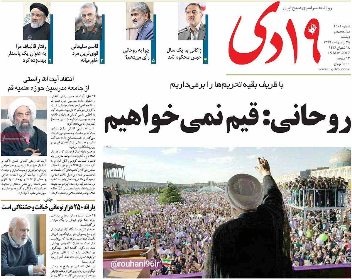 ابرز عناوين صحف ايران ، الاثنين 15 أيار / مايو 2017 - 19دی