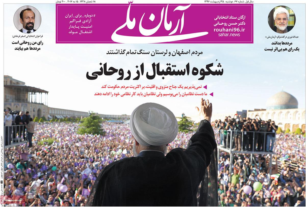 ابرز مصحف ايران ، الاثنين 15 أيار / مايو 2017 - ارمان