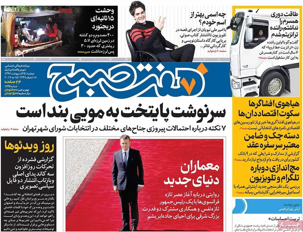 ابرز عناوين صحف ايران ، الاثنين 15 أيار / مايو 2017 - هفت صبح