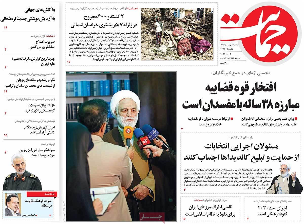 ابرز عناوين صحف ايران ، الاثنين 15 أيار / مايو 2017 - حمایت