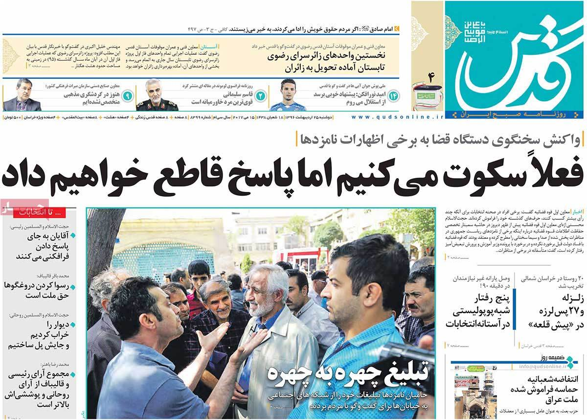 ابرز عناوين صحف ايران ، الاثنين 15 أيار / مايو 2017 - قدس
