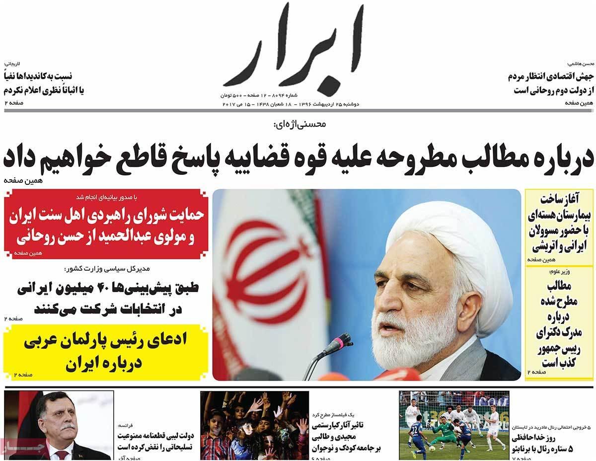 ابرز عناوين صحف ايران ، الاثنين 15 أيار / مايو 2017 - ابرار