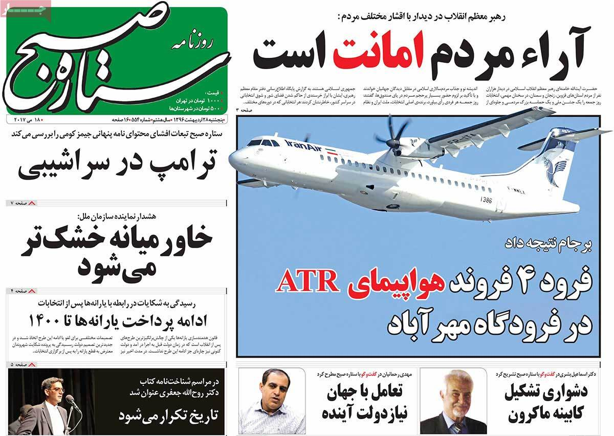 A Look at Iranian Newspaper Front Pages on May 18 - setare