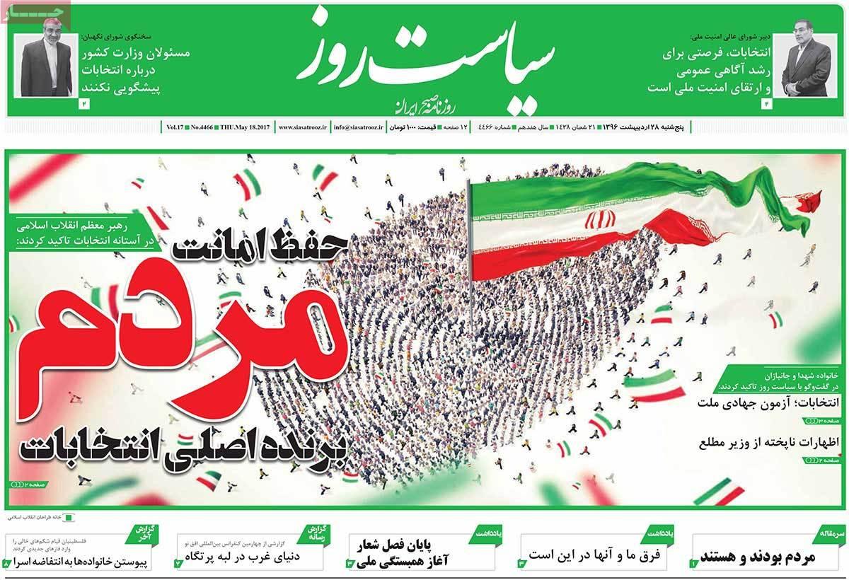 ابرز عناوين صحف ايران ، الخميس 18 أيار / مايو 2017 - سیاست روز