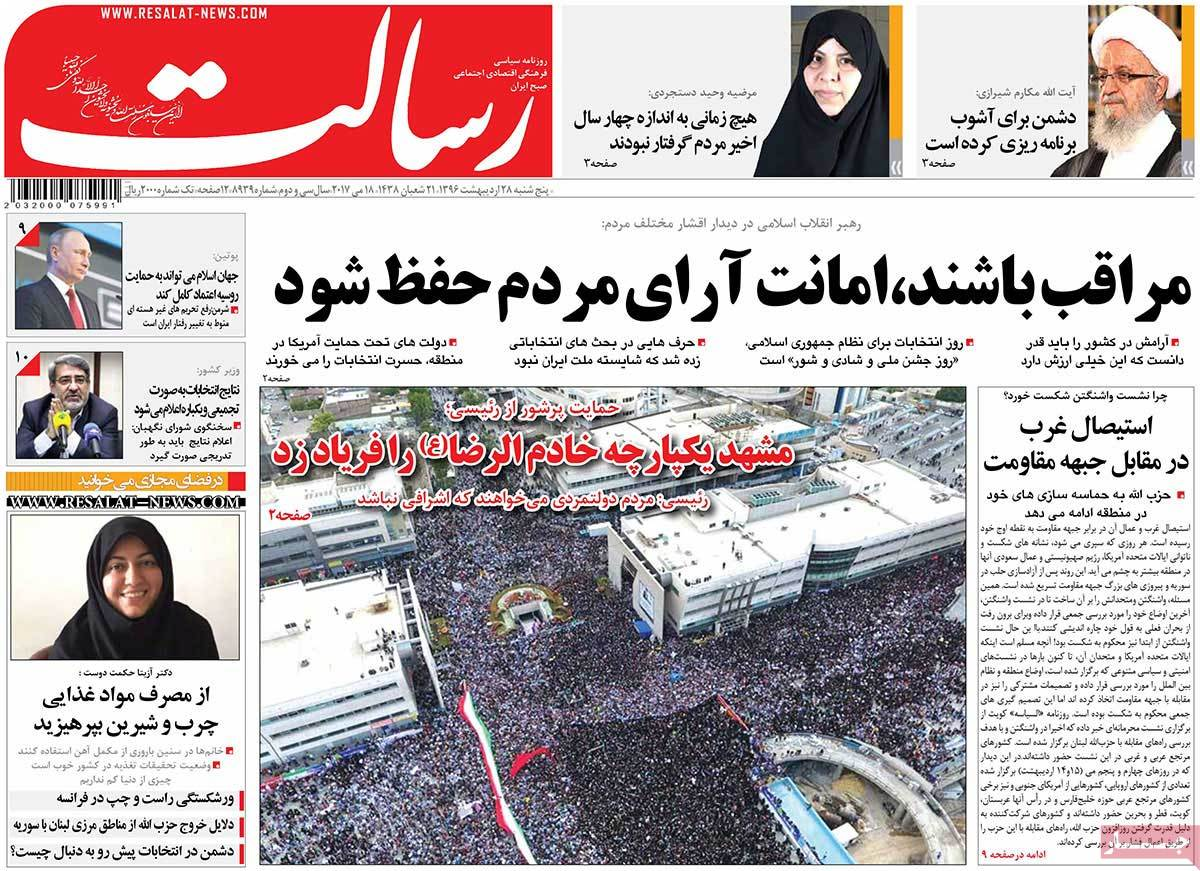 A Look at Iranian Newspaper Front Pages on May 18 - resalat