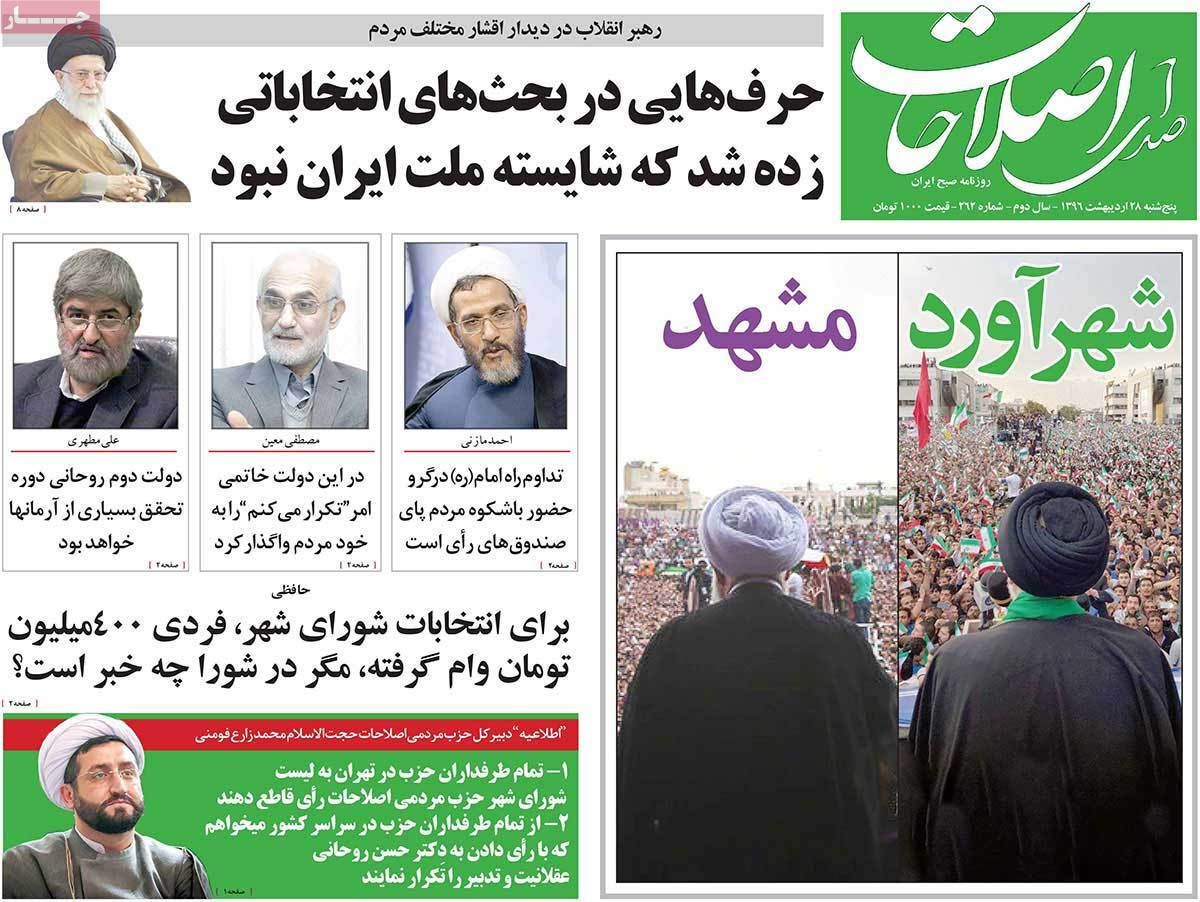 A Look at Iranian Newspaper Front Pages on May 18 - eslahat