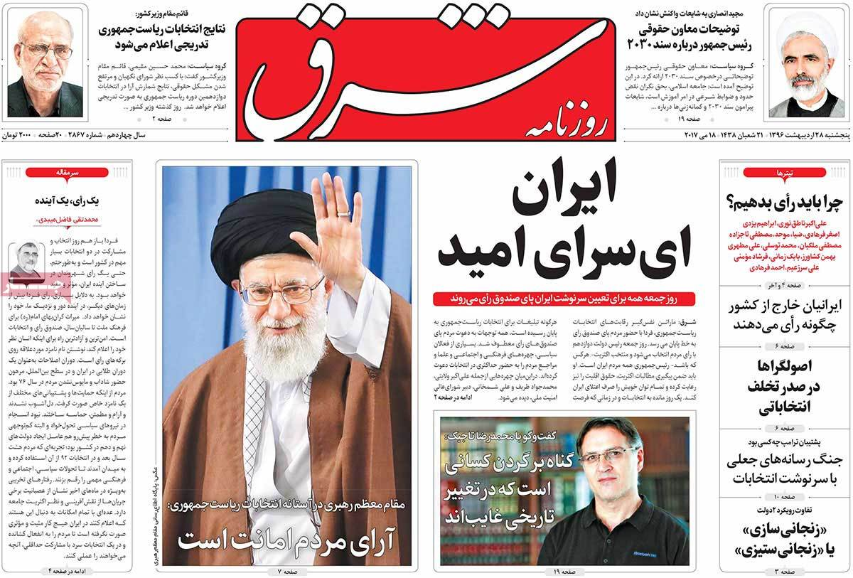 A Look at Iranian Newspaper Front Pages on May 18 - shargh