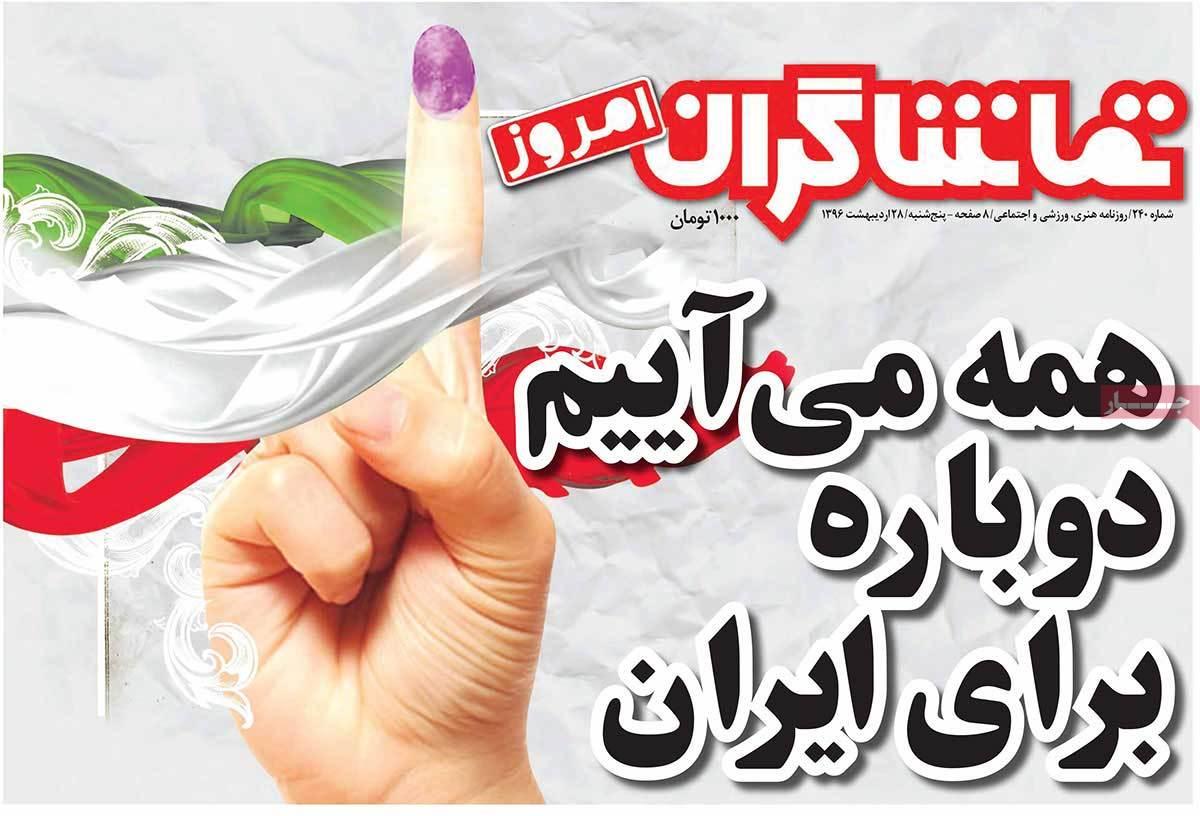 ابرز عناوين صحف ايران ، الخميس 18 أيار / مايو 2017 - تماشاگران