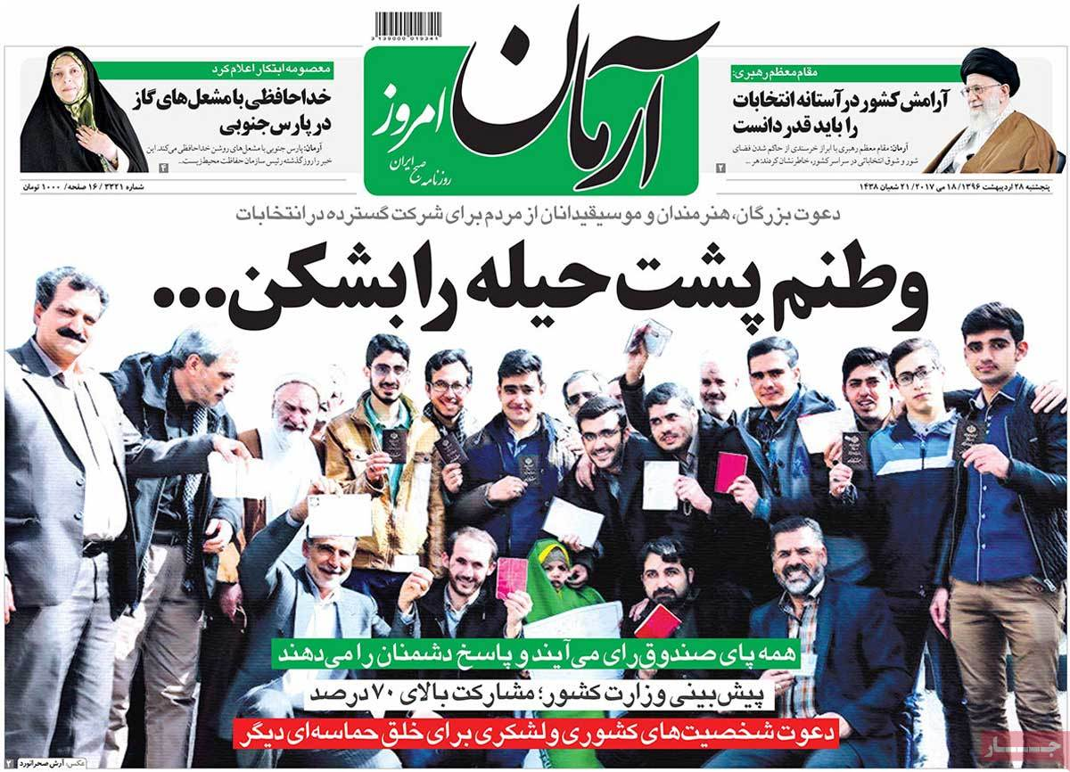 A Look at Iranian Newspaper Front Pages on May 18 - arman