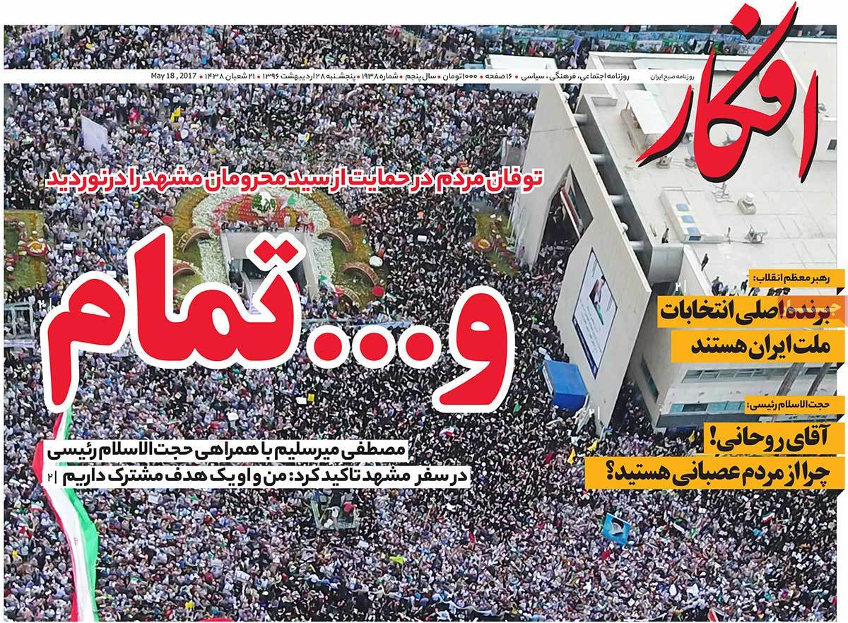 A Look at Iranian Newspaper Front Pages on May 18 - afkar