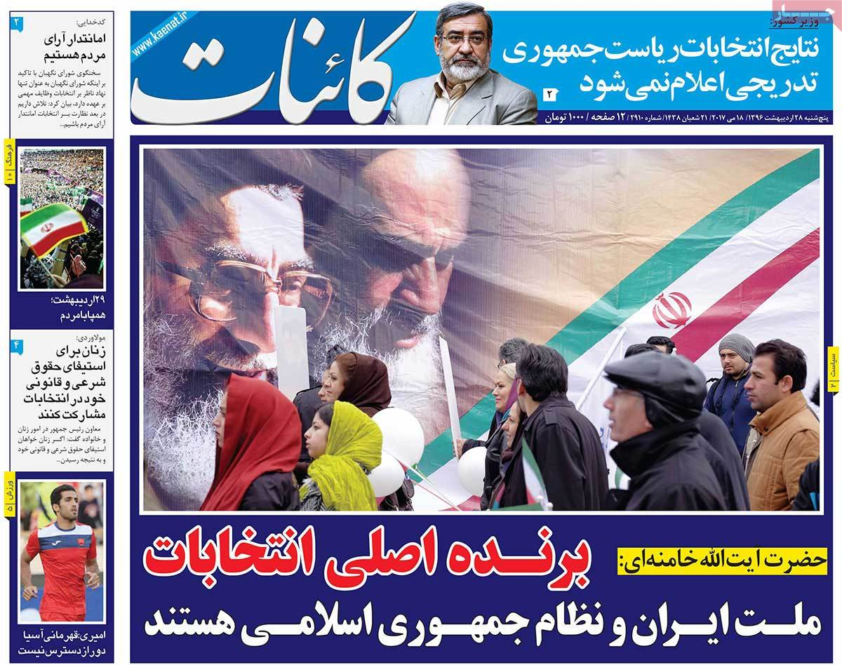 A Look at Iranian Newspaper Front Pages on May 18 - kaenat
