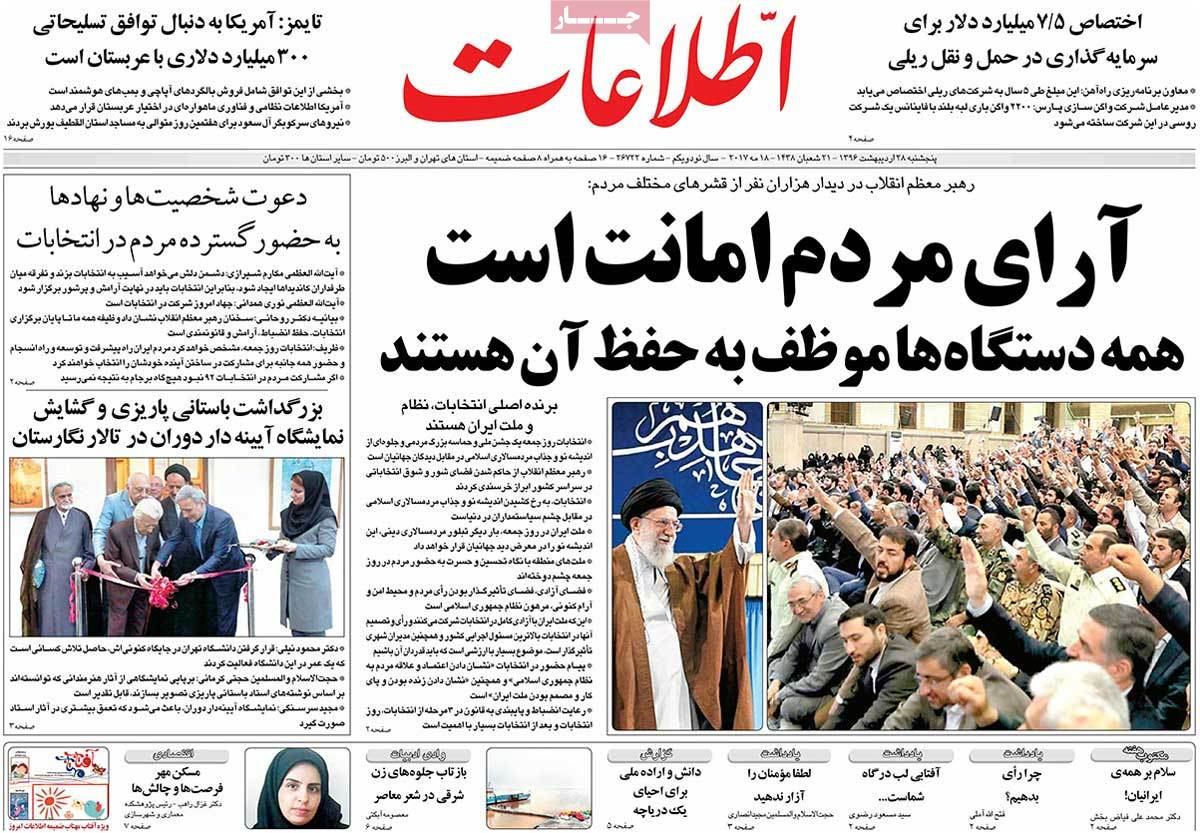 A Look at Iranian Newspaper Front Pages on May 18 - etelaat