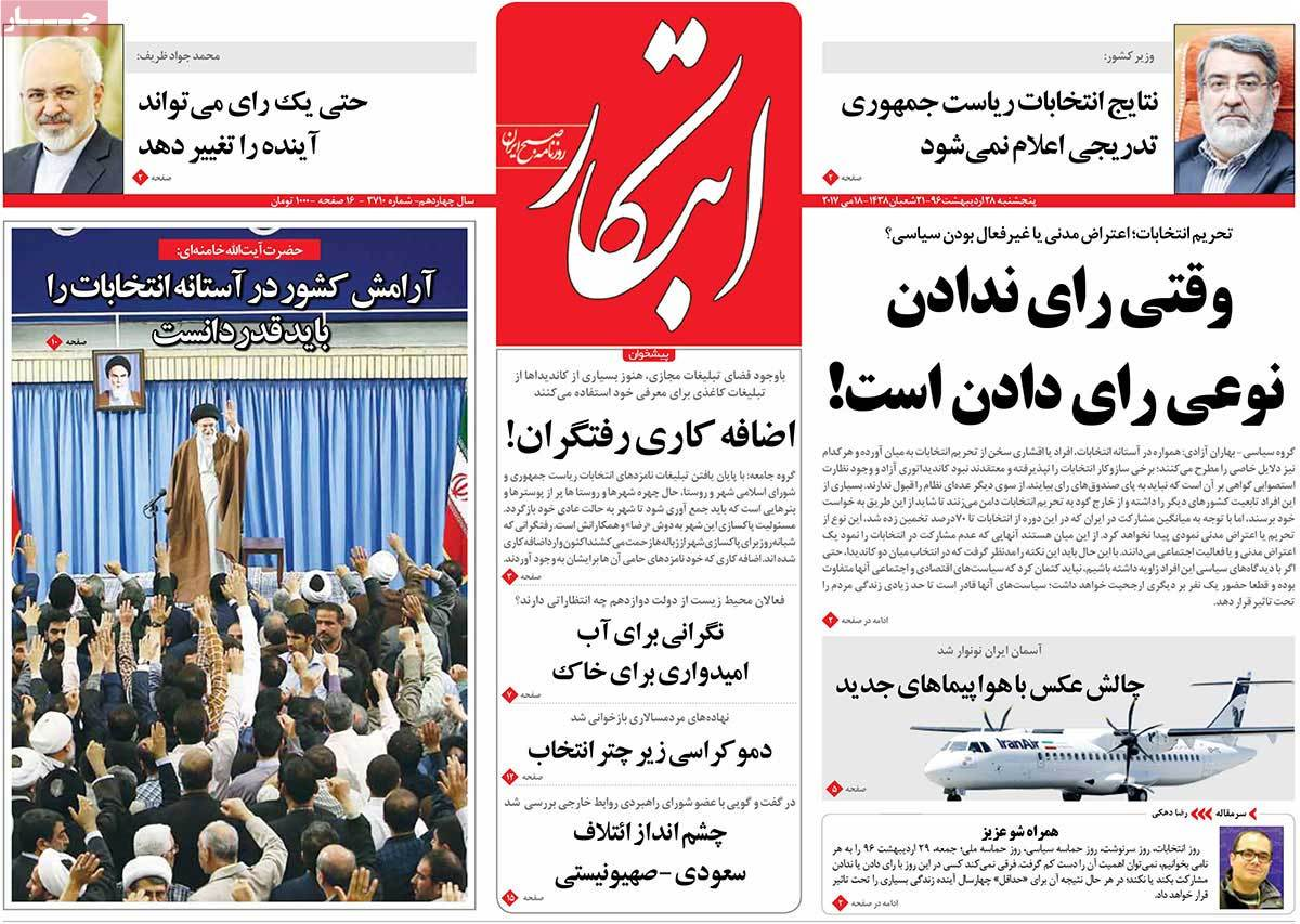 A Look at Iranian Newspaper Front Pages on May 18 - ebtekar