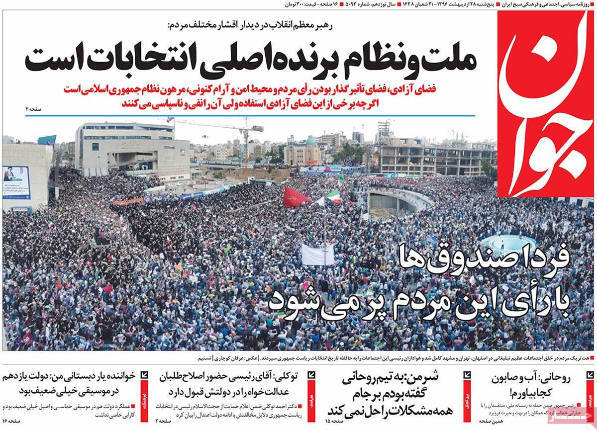 A Look at Iranian Newspaper Front Pages on May 18 - javan