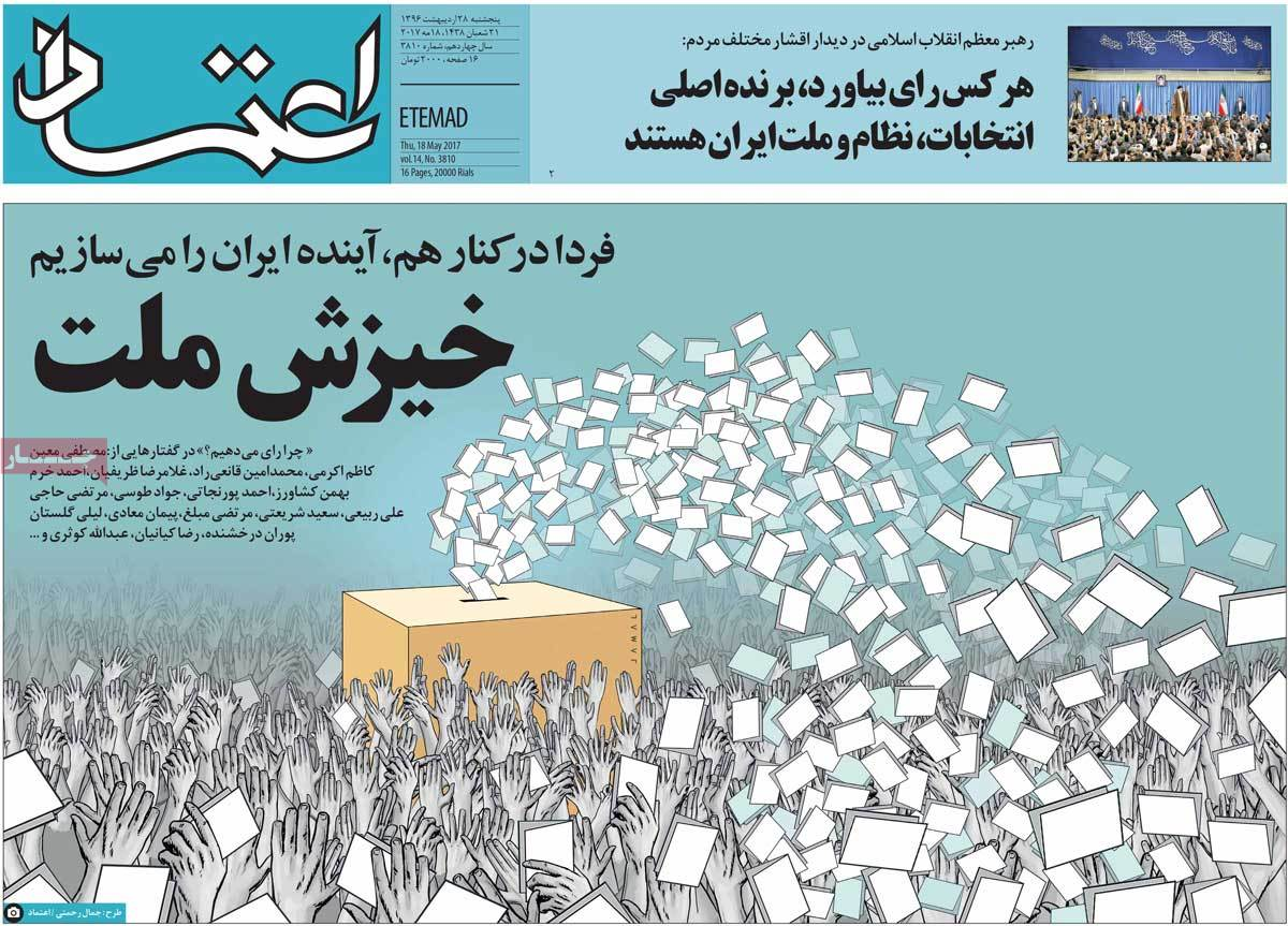 A Look at Iranian Newspaper Front Pages on May 18 - etemad